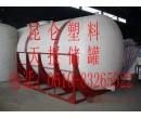 22立方聚乙烯(PE)卧式储罐