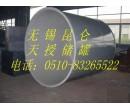 10立方钢衬塑(PE)敞口罐
